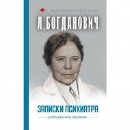 Книга «Записки психиатра».