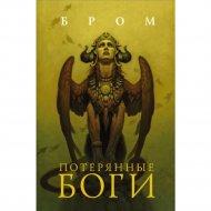 Книга «Потерянные боги».