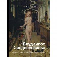 Книга «Блудливое Средневековье. Бытовые очерки западноевропейской».