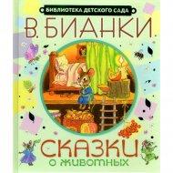 Книга «Сказки о животных» Бианки В.В.
