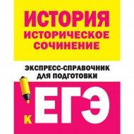 Книга «История. Историческое сочинение. Экспресс-справочник».