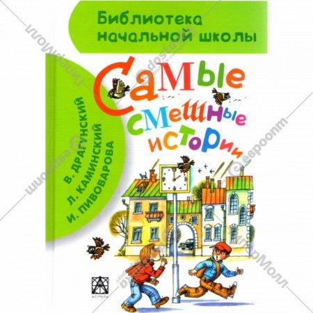 Книга «Самые смешные истории» Дружинина М.