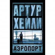 Книга «Аэропорт» Хэйли.