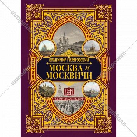Книга «Москва и москвичи».