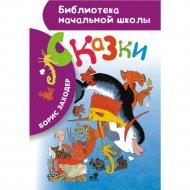 Книга «Сказки» библиотека начальной школы, Заходер Б.В.