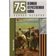 Книга «Великая отечественная война. Полная история».