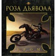 Книга «Роза Дьявола».