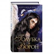 Книга «Голубка и ворон».