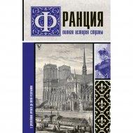 Книга «Франция. Полная история страны».