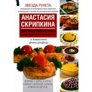 Книга «Самые лучшие кулинарные рецепты для каждой кухни».