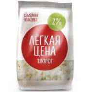 Творог «Деревенский» 2%, 700 г.