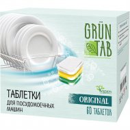 Таблетки «Grun tab» Original для посудомоечных машин, 60 шт.