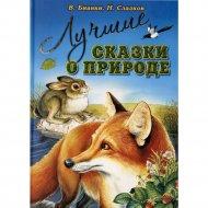 Книга «Лучшие сказки о природе» В. В. Бианки, Н. И. Сладков.