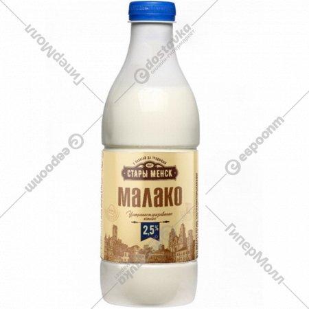 Молоко «Стары Менск» ультрапастеризованное 2.5 %, 950 мл.
