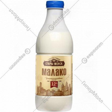 Молоко «Стары Менск» ультрапастеризованное, 3.2%, 950 мл.