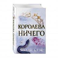 Книга «Воздушный народ. Королева ничего (#3)».