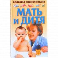 Книга «Мать и дитя».