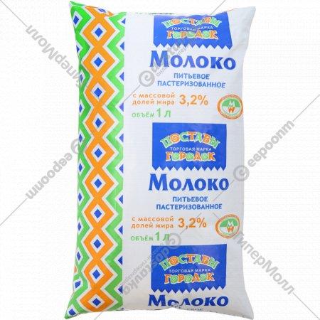 Молоко питьевое «Поставы Городок» пастеризованное 3.2%, 1 л.
