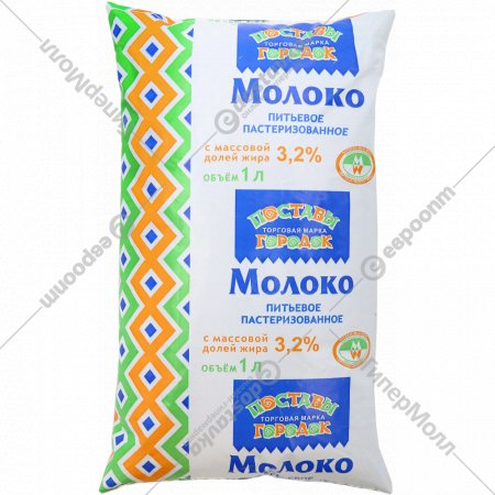 Молоко питьевое «Поставы Городок» пастеризованное, 3.2%, 1 л.