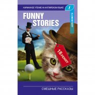 Книга «Смешные рассказы. Elementary».
