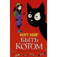 Книга «Быть котом» Мэтт Хейг.