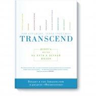 Книга «Transcend. Девять шагов на пути к вечной жизни.».