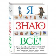 Книга «Я знаю всё!».