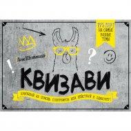 Книга «Квизави.Призывай на помощь соперников или действуй в одиночку!».