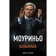 Книга «Моуриньо. Особенный» 2-е издание.