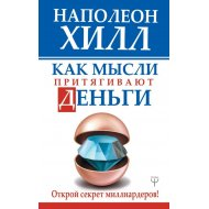 Книга «Как мысли притягивают деньги. Открой секрет миллиардеров!»