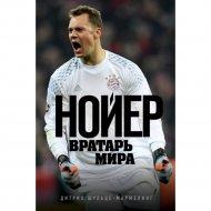 Книга «Нойер: Вратарь Мира».