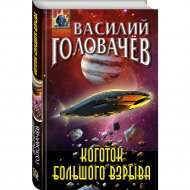 Книга «Коготок Большого Взрыва».