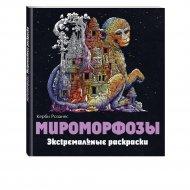 Книга «Мироморфозы. Экстремальные раскраски».