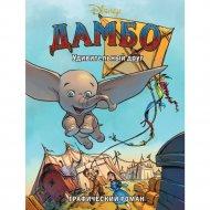 Книга «Дамбо. Удивительный друг. Графический роман».