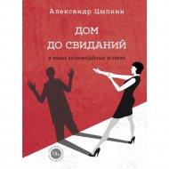 Книга «Дом до свиданий и новые беспринципные истории».