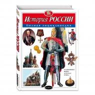 Книга «История России. Полная энциклопедия».