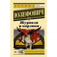 Книга «Журавли и карлики».