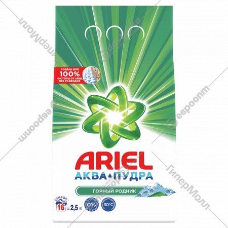 Стиральный порошок «Ariel» автомат, горный родник, 2.5 кг.
