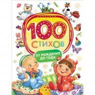 Книга «100 стихов от рождения до года».