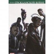 Книга «Путь к Гражданской войне».