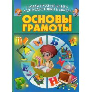 Книга «Основы грамоты».