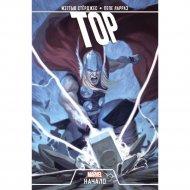 Книга «Тор. Начало».