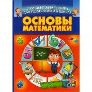 Книга «Основы математики».