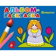 Книга «Принцессы».