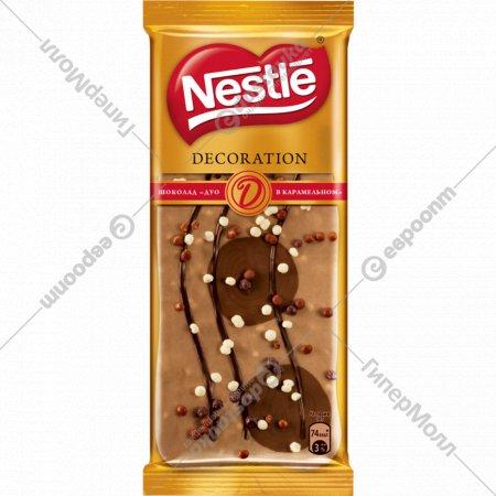 Шоколад карамельный белый «Nestle» с печеньем декорированный, 85 г.