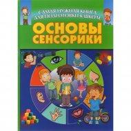 Книга «Основы сенсорики».