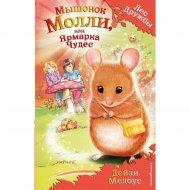 Книга «Мышонок Молли, или Ярмарка Чудес».