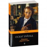 Книга «Портрет Дориана Грея» Оскар Уайльд.