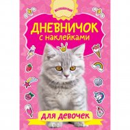 Книга «Дневничок с наклейками для девочки».