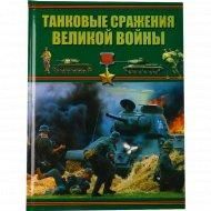 Книга «Танковые сражения Великой войны» Проказов Б.Б.